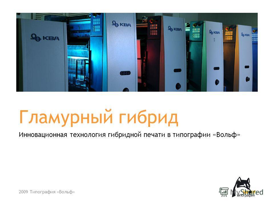 Гламурный гибрид Инновационная технология гибридной печати в типографии «Вольф» 2009 Типография «Вольф»