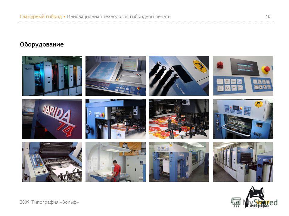 Гламурный гибрид Инновационная технология гибридной печати Оборудование 2009 Типография «Вольф» 10