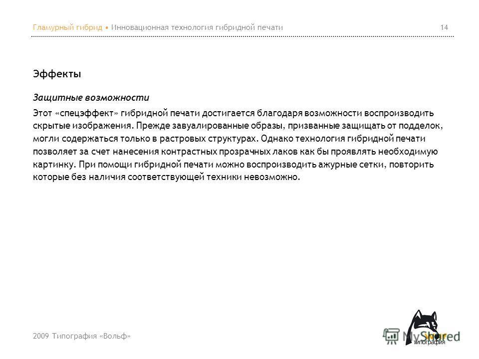 Гламурный гибрид Инновационная технология гибридной печати Эффекты 2009 Типография «Вольф» 14 Защитные возможности Этот «спецэффект» гибридной печати достигается благодаря возможности воспроизводить скрытые изображения. Прежде завуалированные образы,