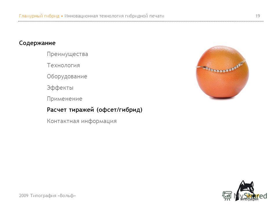 Гламурный гибрид Инновационная технология гибридной печати Содержание Преимущества Технология Оборудование Эффекты Применение Расчет тиражей (офсет/гибрид) Контактная информация 2009 Типография «Вольф» 19