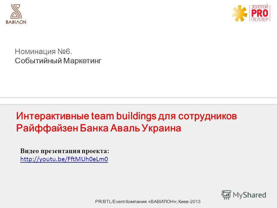 Номинация 6. Событийный Маркетинг Интерактивные team buildings для сотрудников Райффайзен Банка Аваль Украина PR/BTL/Event Компания «ВАВИЛОН»; Киев-2013 Видео презентация проекта: http://youtu.be/FftMUh0eLm0 http://youtu.be/FftMUh0eLm0