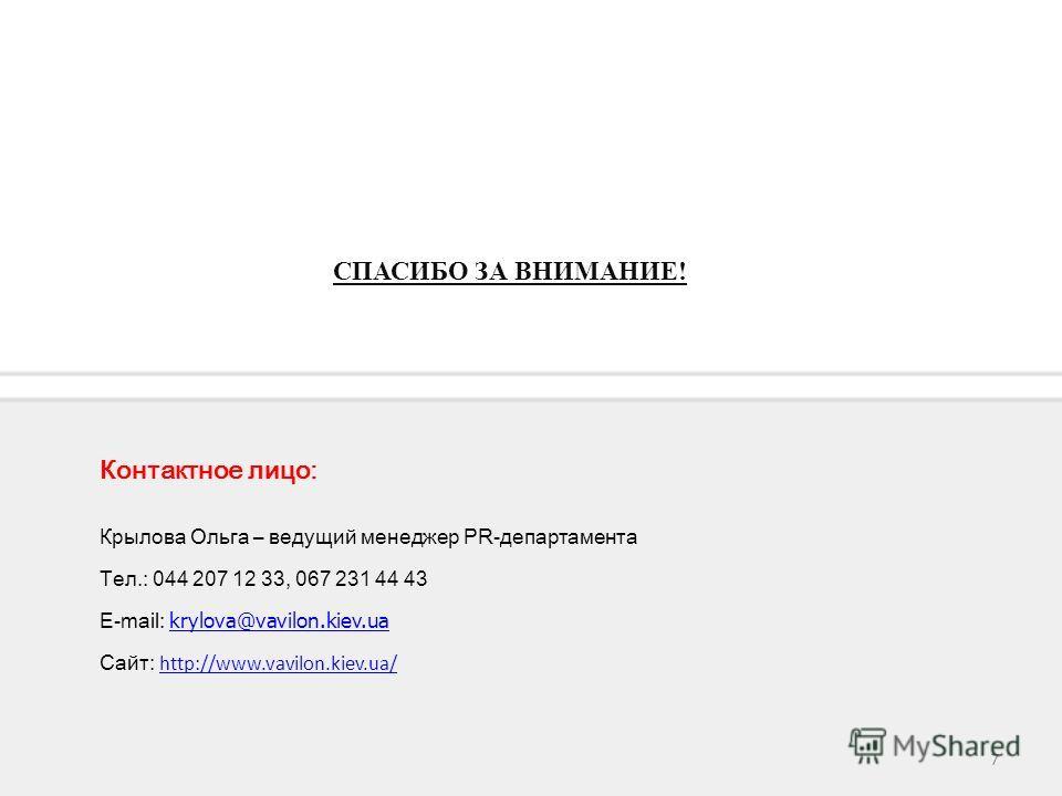 7 СПАСИБО ЗА ВНИМАНИЕ! Контактное лицо: Крылова Ольга – ведущий менеджер PR-департамента Тел.: 044 207 12 33, 067 231 44 43 E-mail: krylova@vavilon.kiev.ua krylova@vavilon.kiev.ua Сайт: http://www.vavilon.kiev.ua/ http://www.vavilon.kiev.ua/