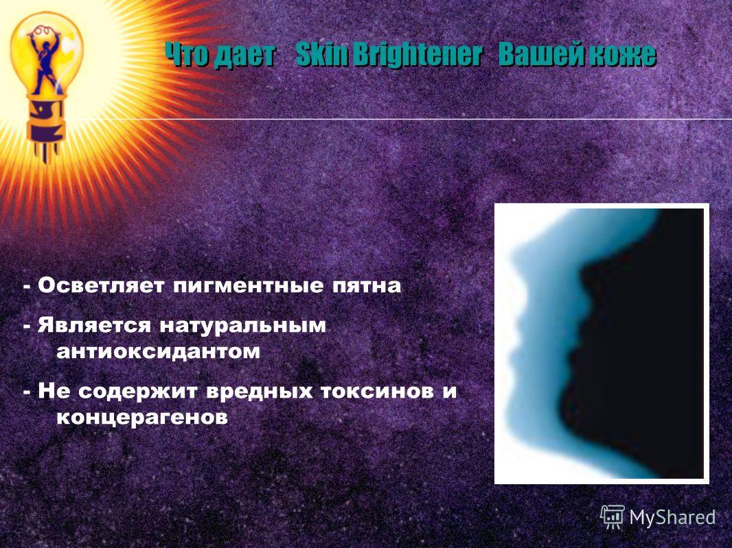 - Осветляет пигментные пятна - Является натуральным антиоксидантом - Не содержит вредных токсинов и концерагенов Что дает Skin Brightener Вашей коже