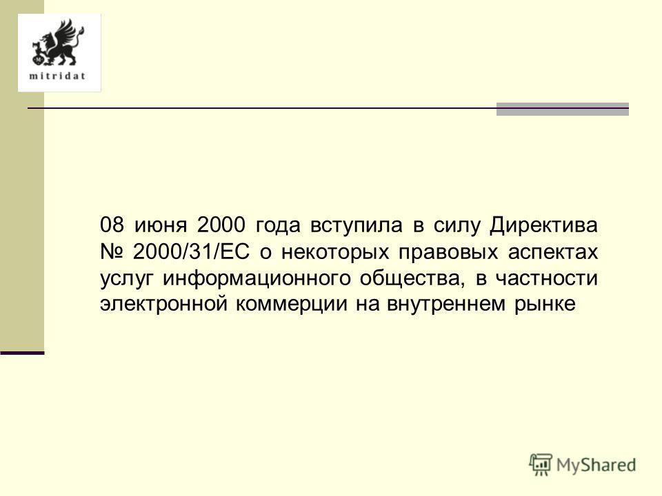 08 июня 2000 года вступила в силу Директива 2000/31/ЕС о некоторых правовых аспектах услуг информационного общества, в частности электронной коммерции на внутреннем рынке