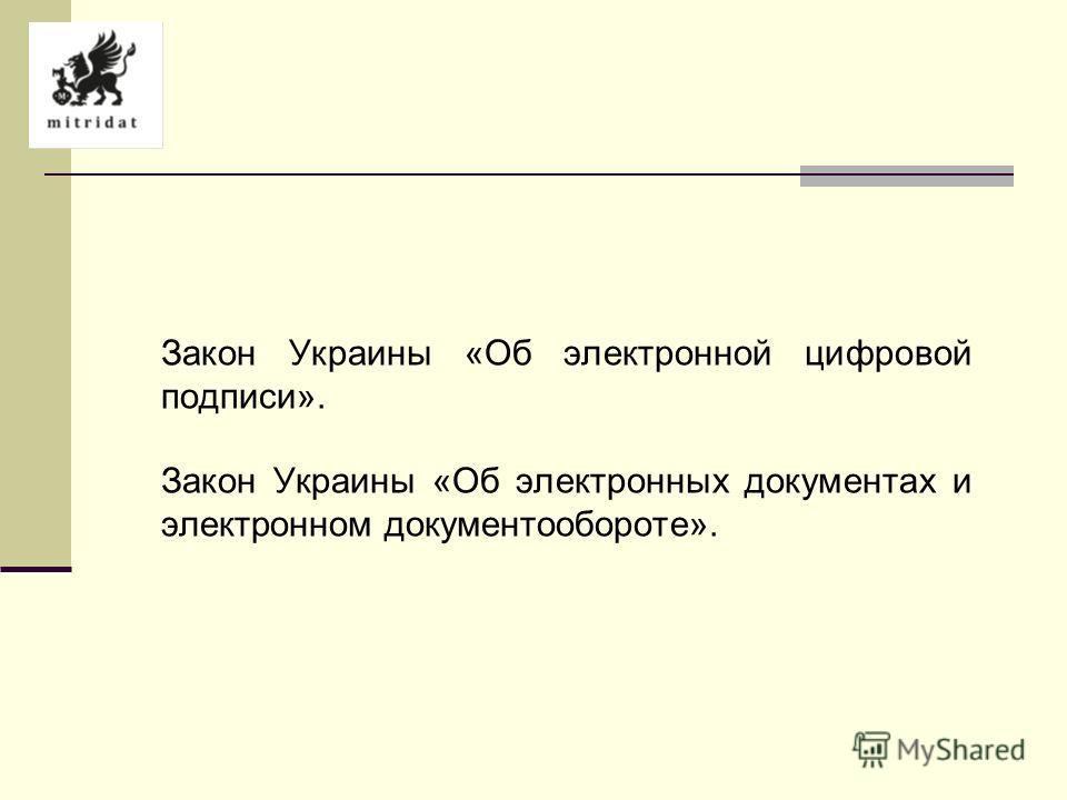 Закон Украины «Об электронной цифровой подписи». Закон Украины «Об электронных документах и электронном документообороте».