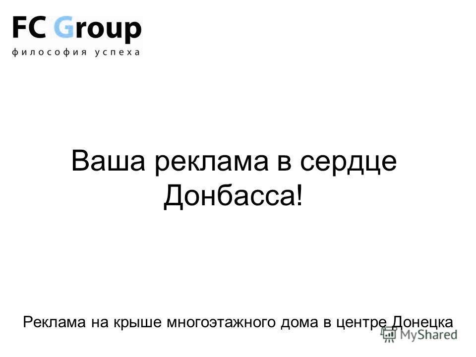 Ваша реклама в сердце Донбасса! Реклама на крыше многоэтажного дома в центре Донецка