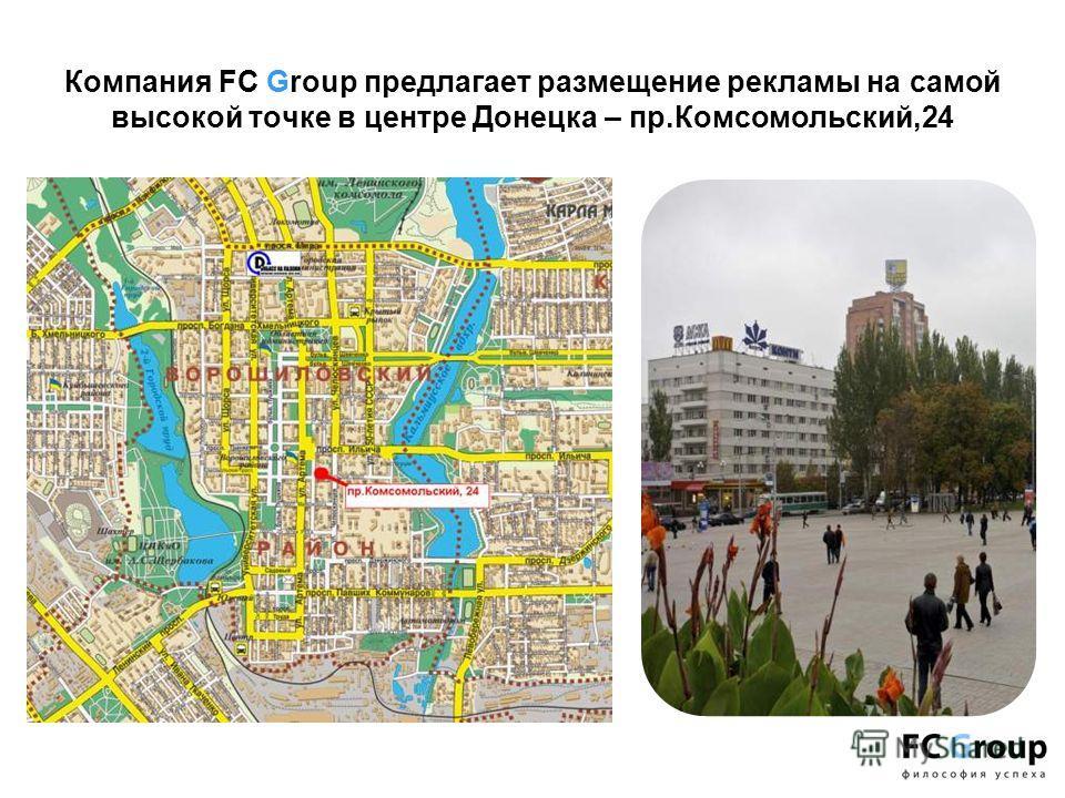 Компания FC Group предлагает размещение рекламы на самой высокой точке в центре Донецка – пр.Комсомольский,24