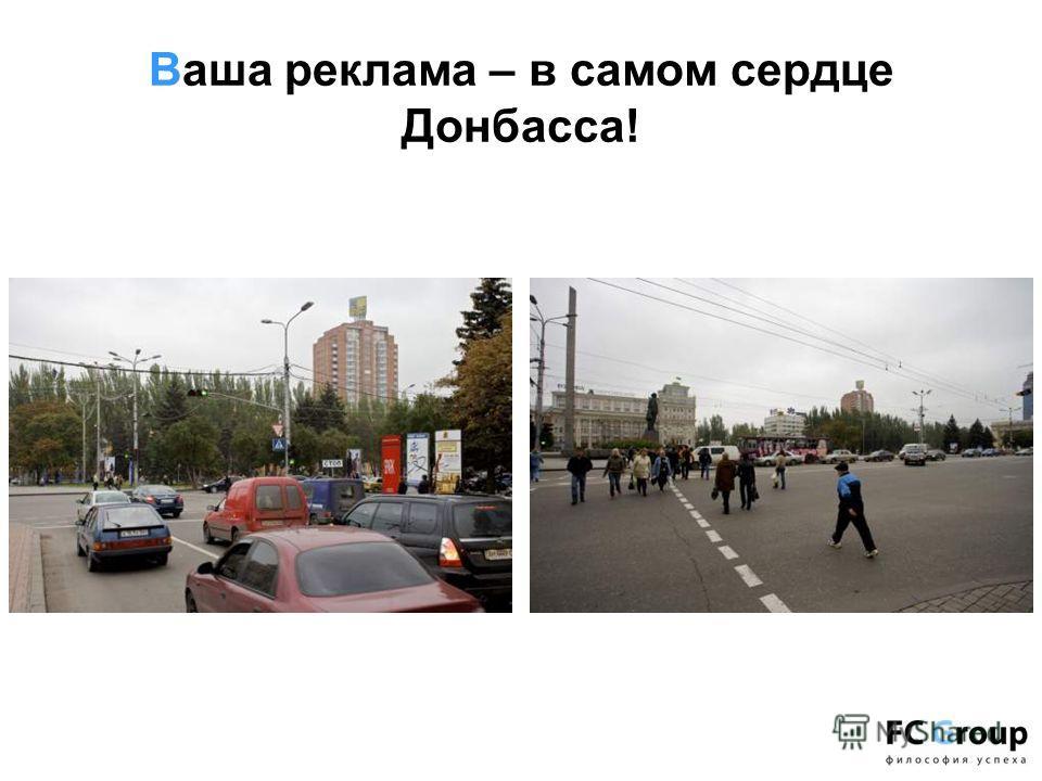Ваша реклама – в самом сердце Донбасса!