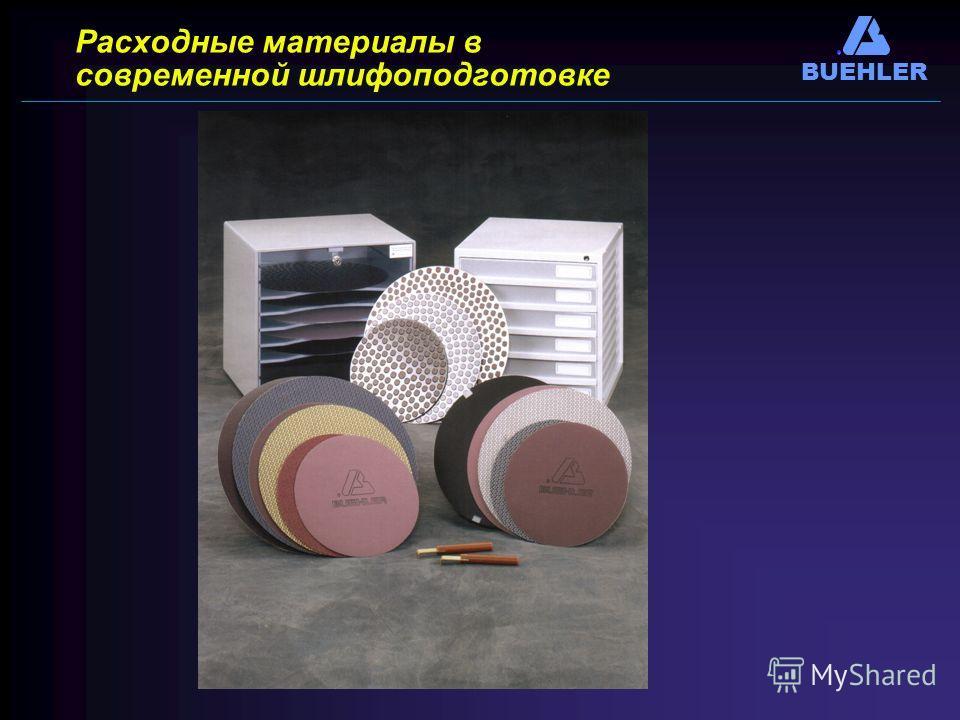 BUEHLER Расходные материалы в современной шлифоподготовке