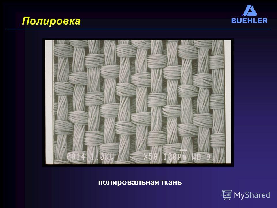 BUEHLER Полировка полировальная ткань