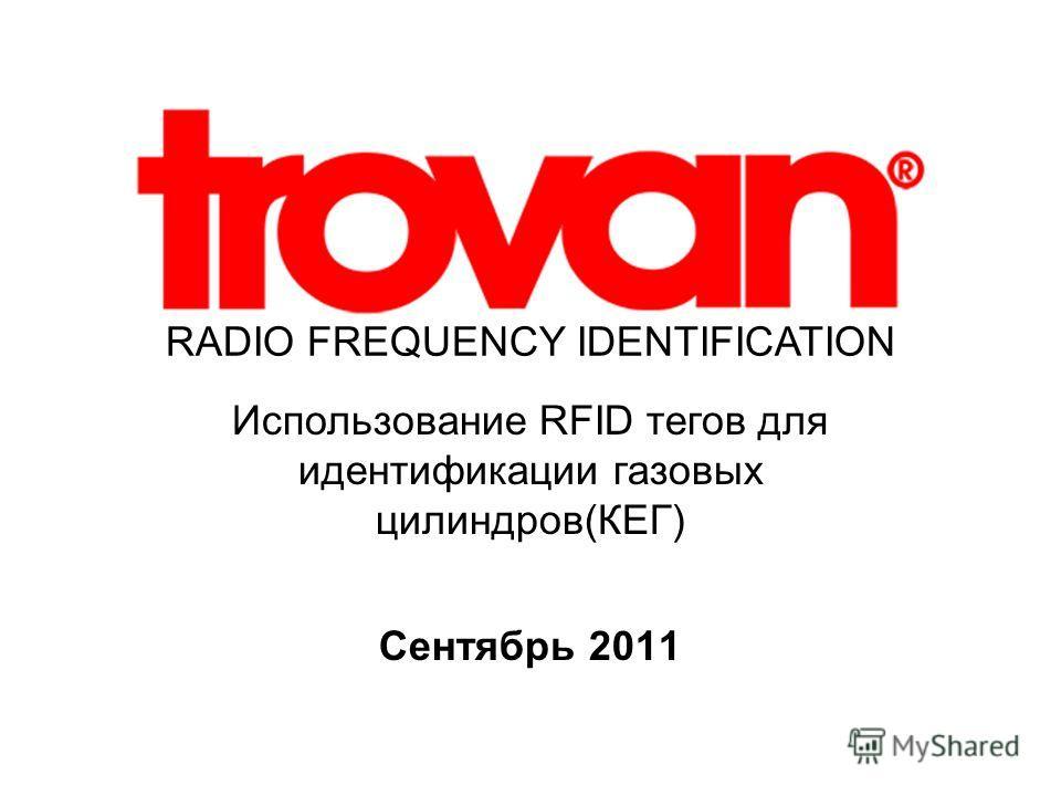 RADIO FREQUENCY IDENTIFICATION Сентябрь 2011 Использование RFID тегов для идентификации газовых цилиндров(КЕГ)
