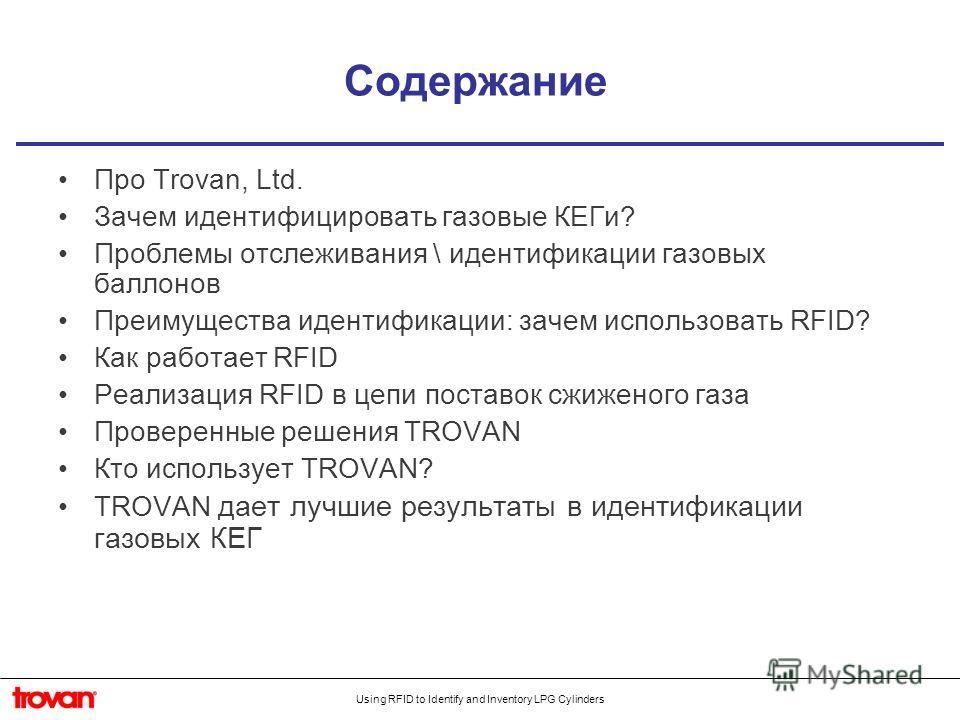 Using RFID to Identify and Inventory LPG Cylinders Содержание Про Trovan, Ltd. Зачем идентифицировать газовые КЕГи? Проблемы отслеживания \ идентификации газовых баллонов Преимущества идентификации: зачем использовать RFID? Как работает RFID Реализац