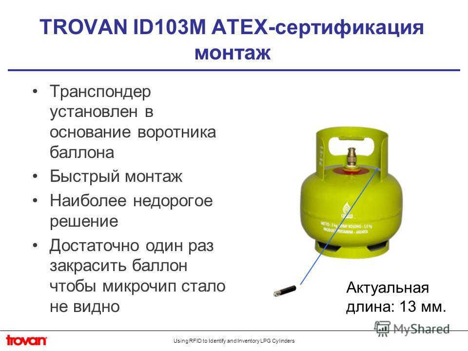 Using RFID to Identify and Inventory LPG Cylinders TROVAN ID103M ATEX-сертификация монтаж Транспондер установлен в основание воротника баллона Быстрый монтаж Наиболее недорогое решение Достаточно один раз закрасить баллон чтобы микрочип стало не видн