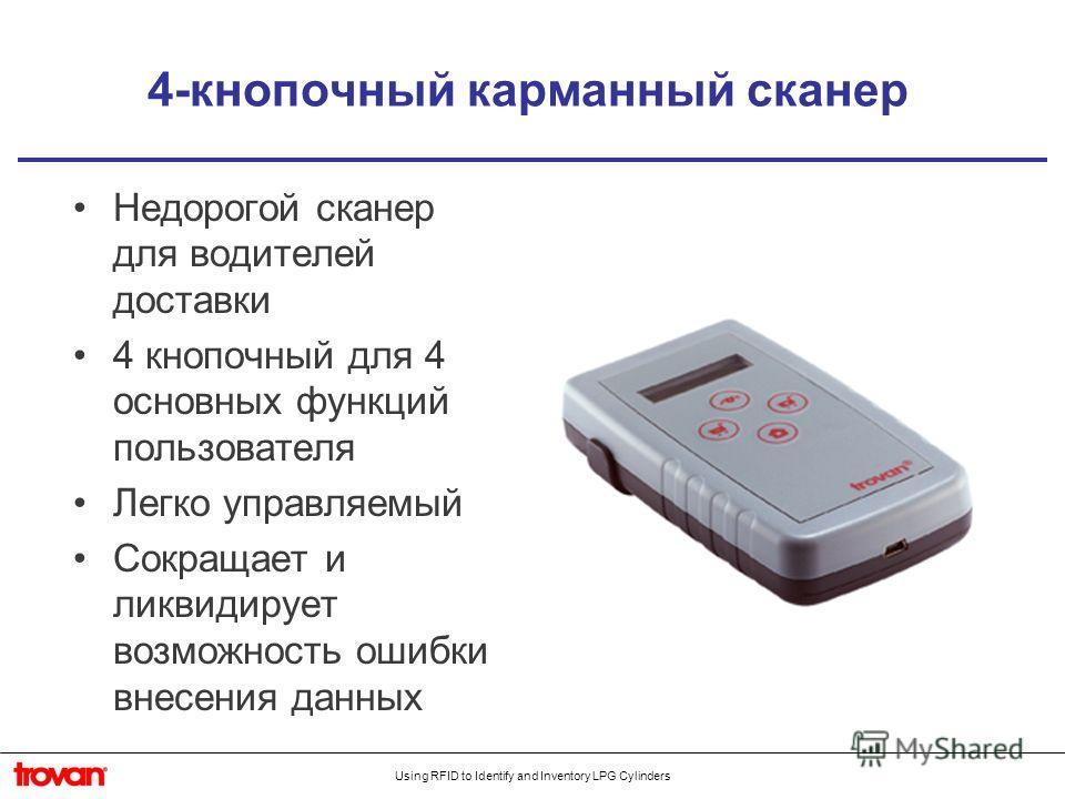 Using RFID to Identify and Inventory LPG Cylinders 4-кнопочный карманный сканер Недорогой сканер для водителей доставки 4 кнопочный для 4 основных функций пользователя Легко управляемый Сокращает и ликвидирует возможность ошибки внесения данных