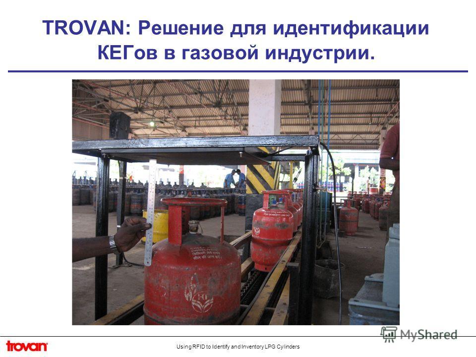 Using RFID to Identify and Inventory LPG Cylinders TROVAN: Решение для идентификации КЕГов в газовой индустрии.