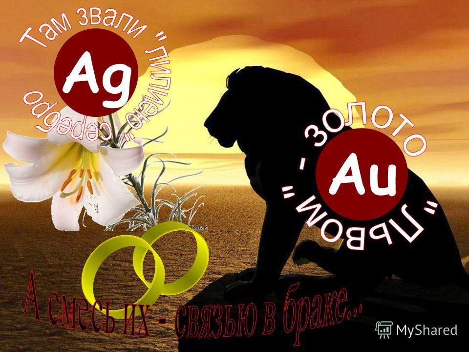 Ag Au