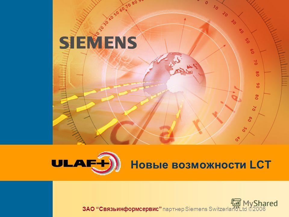 9,825,461,087,64 10,91 6,00 0,00 8,00 Новые возможности LCT ЗАО Связьинформсервис партнер Siemens Switzerland Ltd 2006