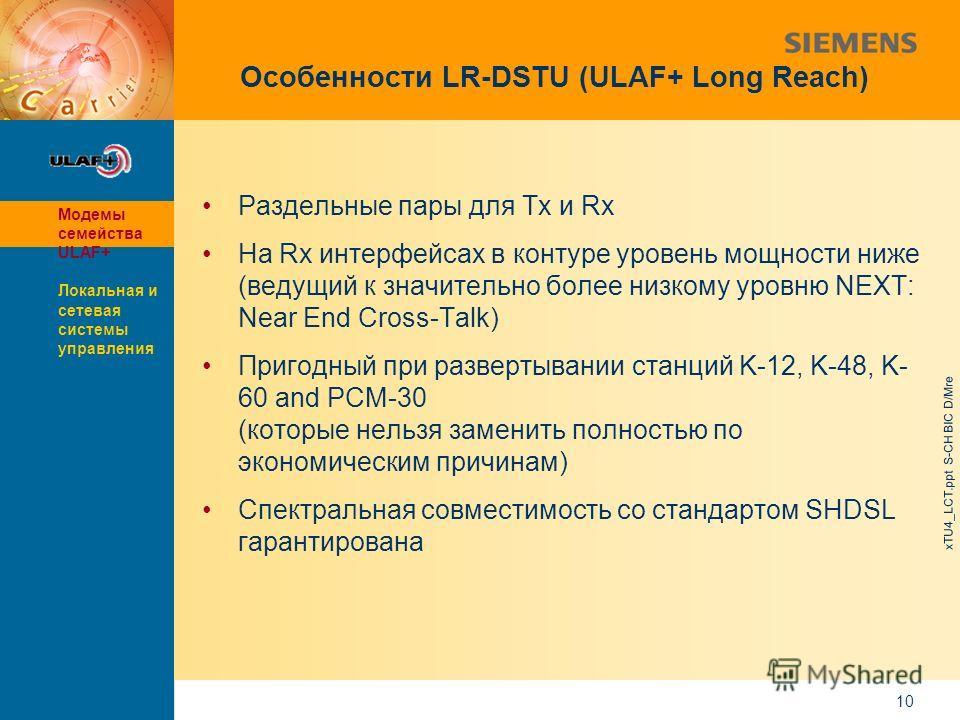 9,825,461,087,64 10,91 6,00 0,00 8,00 xTU4_LCT.ppt S-CH BIC D/Mre 10 Особенности LR-DSTU (ULAF+ Long Reach) Раздельные пары для Tx и Rx На Rx интерфейсах в контуре уровень мощности ниже (ведущий к значительно более низкому уровню NEXT: Near End Cross