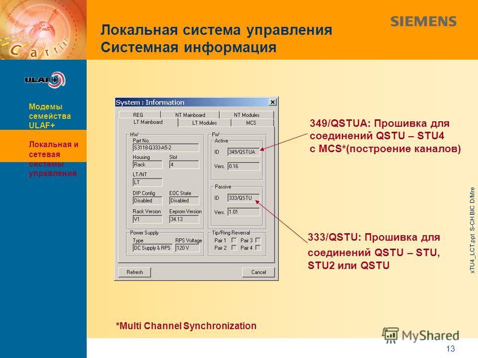 9,825,461,087,64 10,91 6,00 0,00 8,00 xTU4_LCT.ppt S-CH BIC D/Mre 13 Локальная система управления Системная информация 349/QSTUA: Прошивка для соединений QSTU – STU4 с MCS*(построение каналов) 333/QSTU: Прошивка для соединений QSTU – STU, STU2 или QS