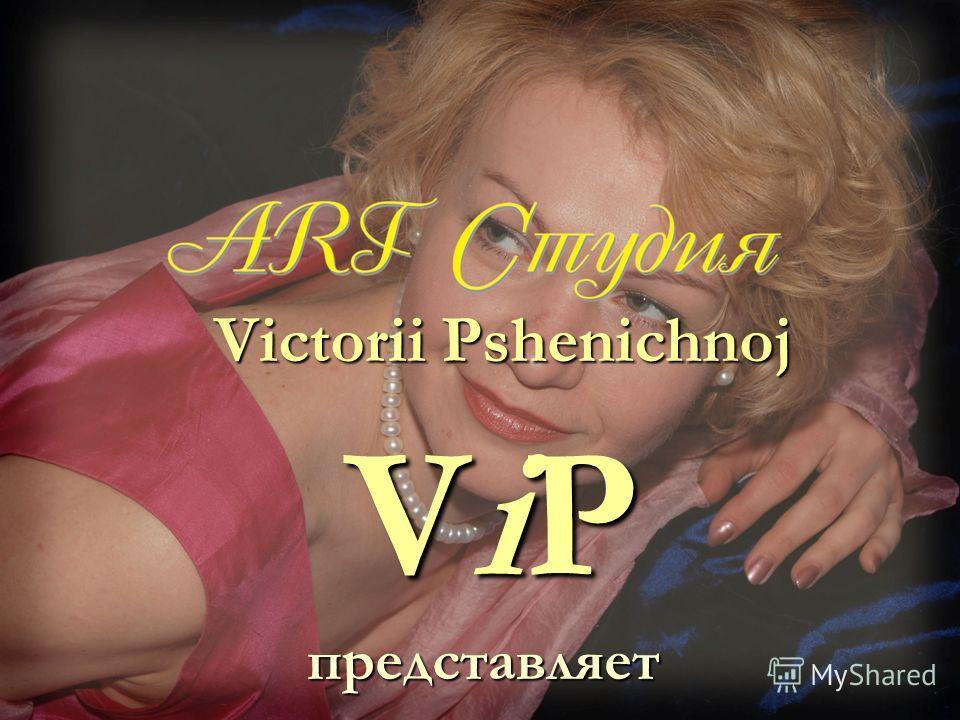 Victorii Pshenichnoj ViPViPViPViP представляет