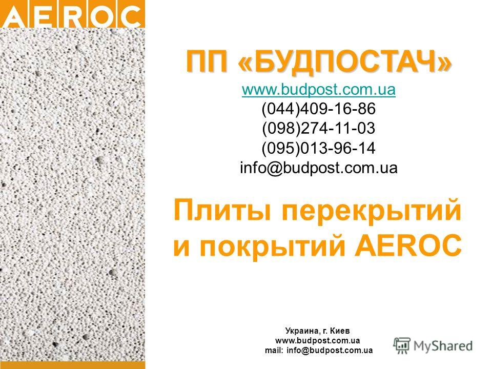 Украина, г. Киев www.budpost.com.ua mail: info@budpost.com.ua Плиты перекрытий и покрытий AEROC ПП «БУДПОСТАЧ» www.budpost.com.ua (044)409-16-86 (098)274-11-03 (095)013-96-14 info@budpost.com.ua
