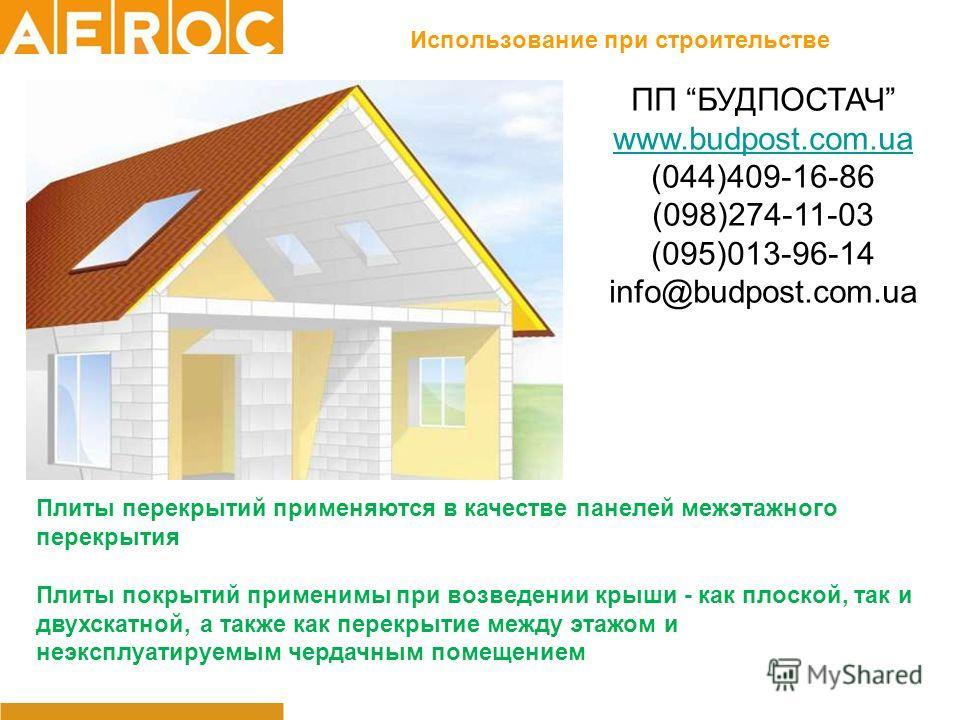 Использование при строительстве Плиты перекрытий применяются в качестве панелей межэтажного перекрытия Плиты покрытий применимы при возведении крыши - как плоской, так и двухскатной, а также как перекрытие между этажом и неэксплуатируемым чердачным п
