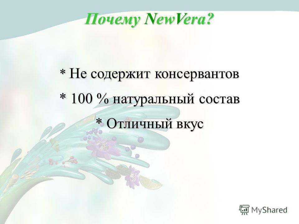 Алоэ Вера – природное волшебное растение * Поддерживает здоровье желудочно-кишечного тракта * Способствует очистке кишечного тракта * Поддерживает здоровье иммунной системы * Устраняет небольшие воспаления * Поддерживает работу антиоксидантов