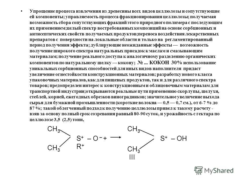 Упрощение процесса извлечения из древесины всех видов целлюлозы и сопутствующие ей компоненты; управляемость процесса фракционирования целлюлозы; получаемая возможность сбора сопутствующих фракций этого природного полимера с последующим их применение