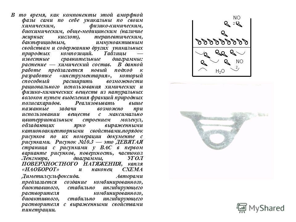 В то время, как компоненты этой аморфной фазы сами по себе уникальны по своим химическим, физико-химическим, биохимическим, обще-медицинским (наличие жирных кислот), терапевтическим, бактерицидным, иммуноактивным свойствам и содержанию других уникаль