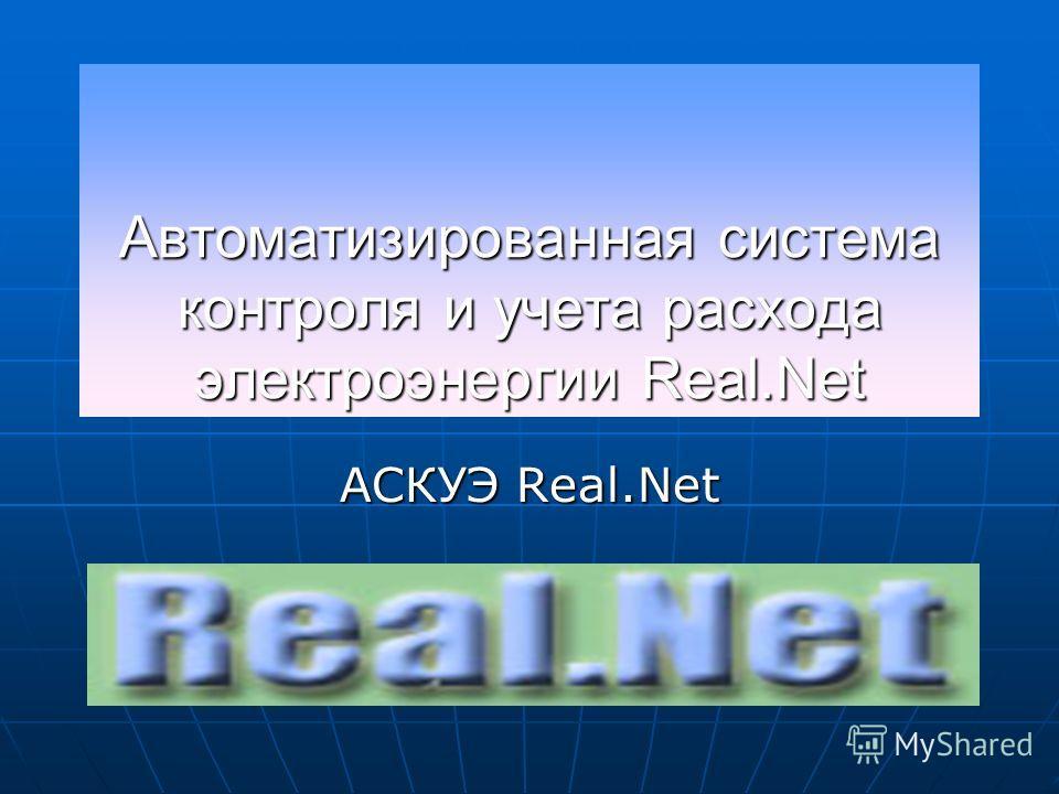 Автоматизированная система контроля и учета расхода электроэнергии Real.Net АСКУЭ Real.Net