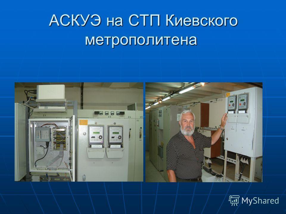 АСКУЭ на СТП Киевского метрополитена АСКУЭ на СТП Киевского метрополитена