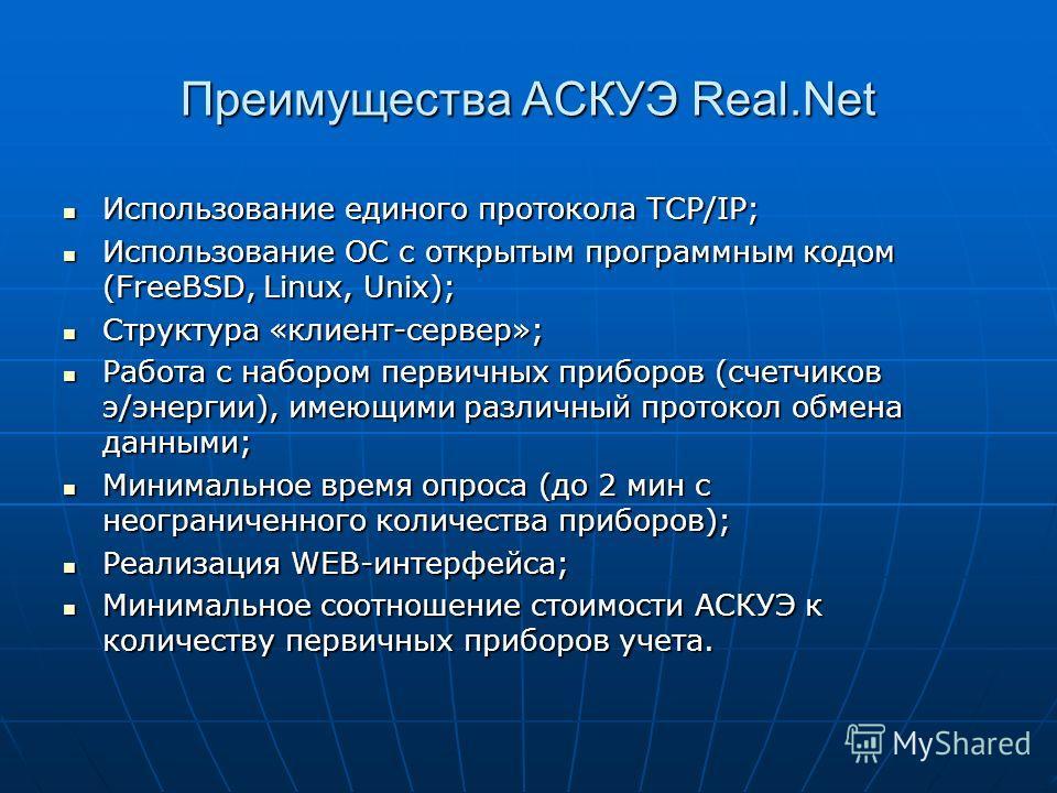 Преимущества АСКУЭ Real.Net Использование единого протокола TCP/IP; Использование единого протокола TCP/IP; Использование ОС с открытым программным кодом (FreeBSD, Linux, Unix); Использование ОС с открытым программным кодом (FreeBSD, Linux, Unix); Ст