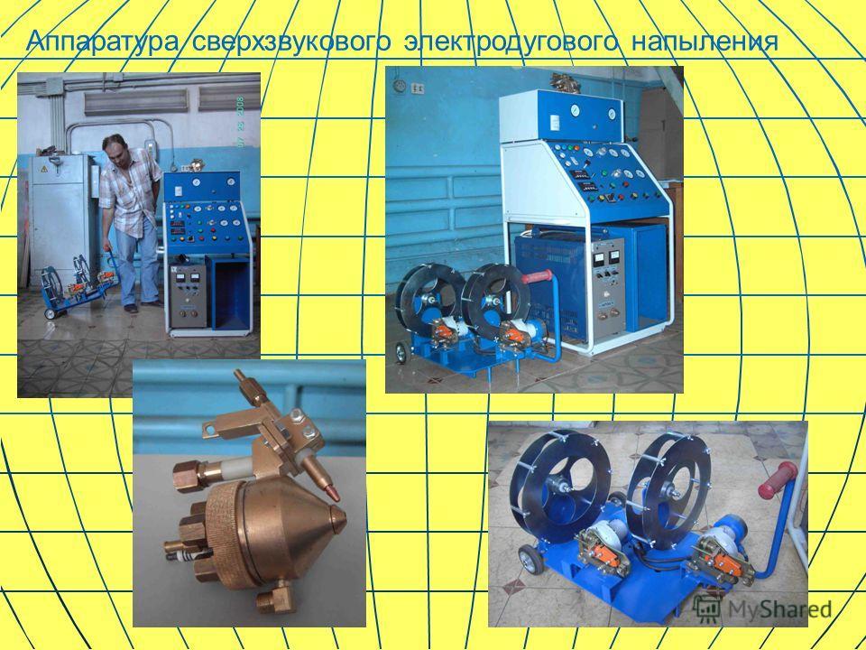 Аппаратура сверхзвукового электродугового напыления