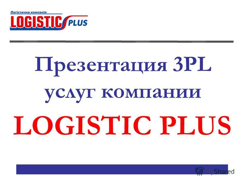 Презентация 3PL услуг компании LOGISTIC PLUS
