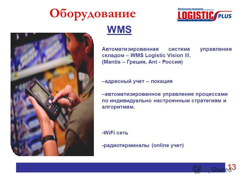 Оборудование WMS Автоматизированная система управления складом – WMS Logistic Vision III. (Mantis – Греция, Ant - Россия) –адресный учет – локация –автоматизированное управление процессами по индивидуально настроенным стратегиям и алгоритмам. -WiFi с