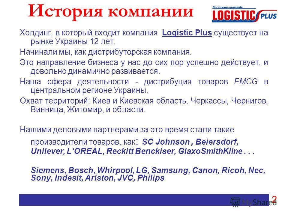 История компании Холдинг, в который входит компания Logistic Plus существует на рынке Украины 12 лет. Начинали мы, как дистрибуторская компания. Это направление бизнеса у нас до сих пор успешно действует, и довольно динамично развивается. Наша сфера