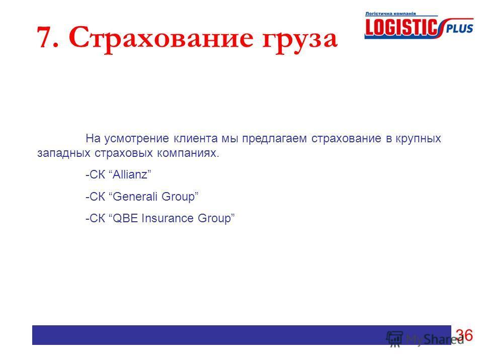 7. Страхование груза 36 На усмотрение клиента мы предлагаем страхование в крупных западных страховых компаниях. -СК Allianz -СК Generali Group -СК QBE Insurance Group