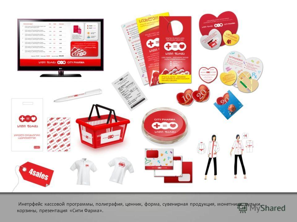 Инетрфейс кассовой программы, полиграфия, ценник, форма, сувенирная продукция, монетница, кульки, корзины, презентация «Сити Фарма».
