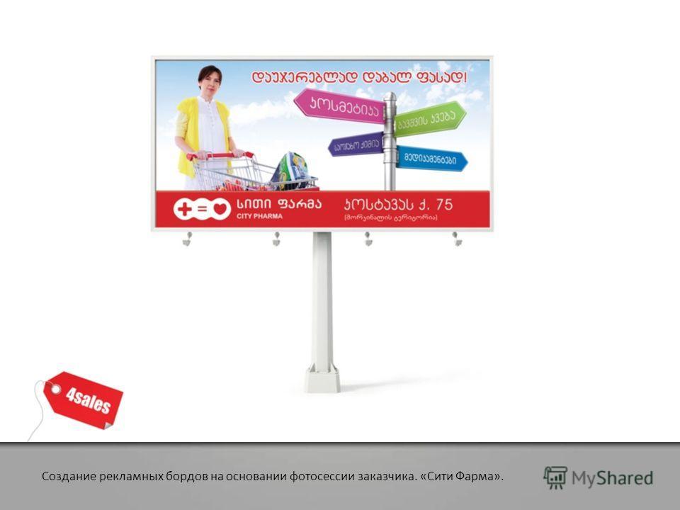 Создание рекламных бордов на основании фотосессии заказчика. «Сити Фарма».