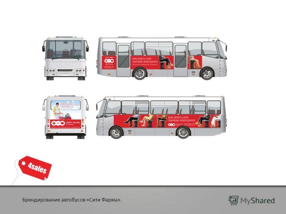 Брендирование автобусов «Сити Фарма».