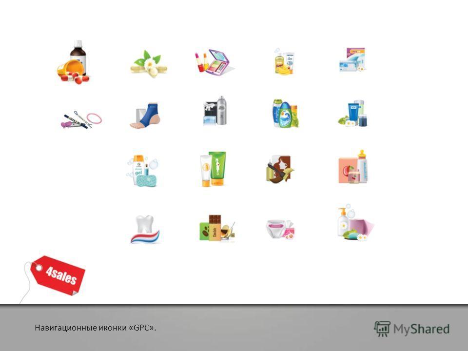 Навигационные иконки «GPC».