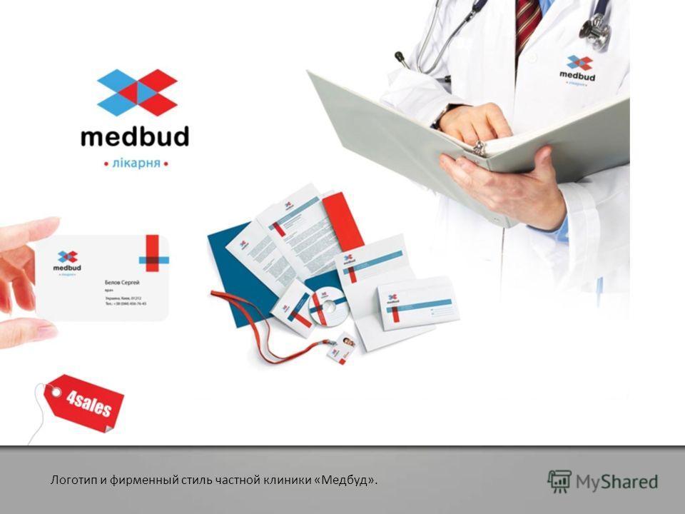 Логотип и фирменный стиль частной клиники «Медбуд».