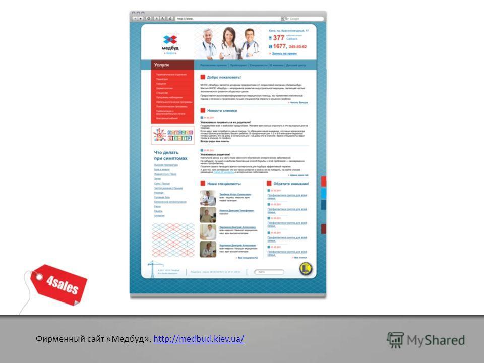 Фирменный сайт «Медбуд». http://medbud.kiev.ua/http://medbud.kiev.ua/