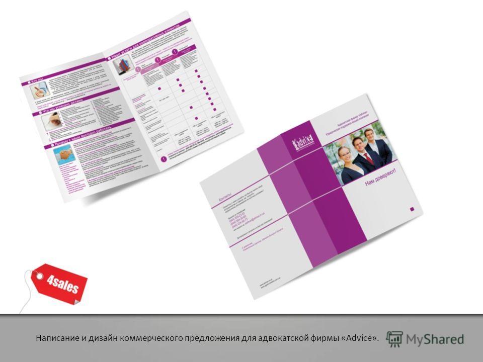Написание и дизайн коммерческого предложения для адвокатской фирмы «Advice».