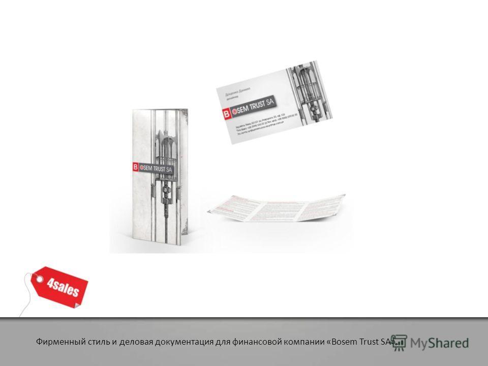 Фирменный стиль и деловая документация для финансовой компании «Bosem Trust SA».