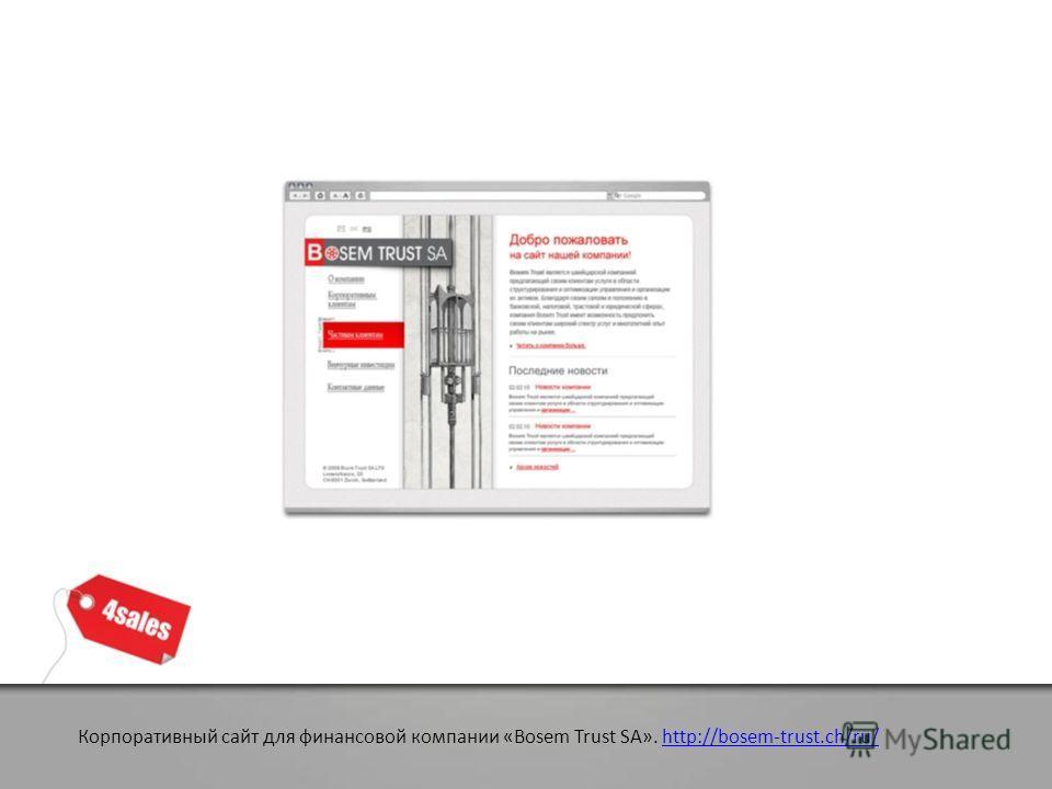 Корпоративный сайт для финансовой компании «Bosem Trust SA». http://bosem-trust.ch/ru/http://bosem-trust.ch/ru/