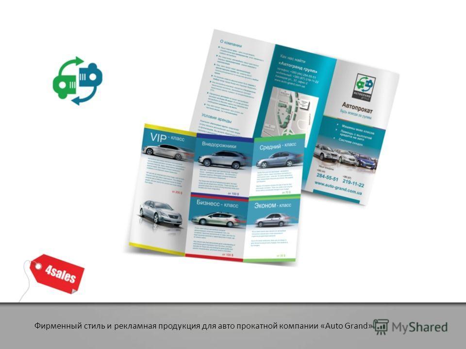 Фирменный стиль и рекламная продукция для авто прокатной компании «Auto Grand».