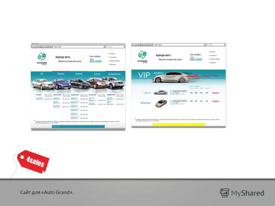 Сайт для «Auto Grand».