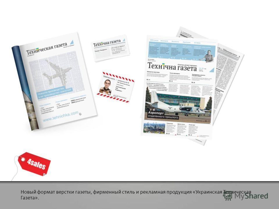 Новый формат верстки газеты, фирменный стиль и рекламная продукция «Украинская Техническая Газета».