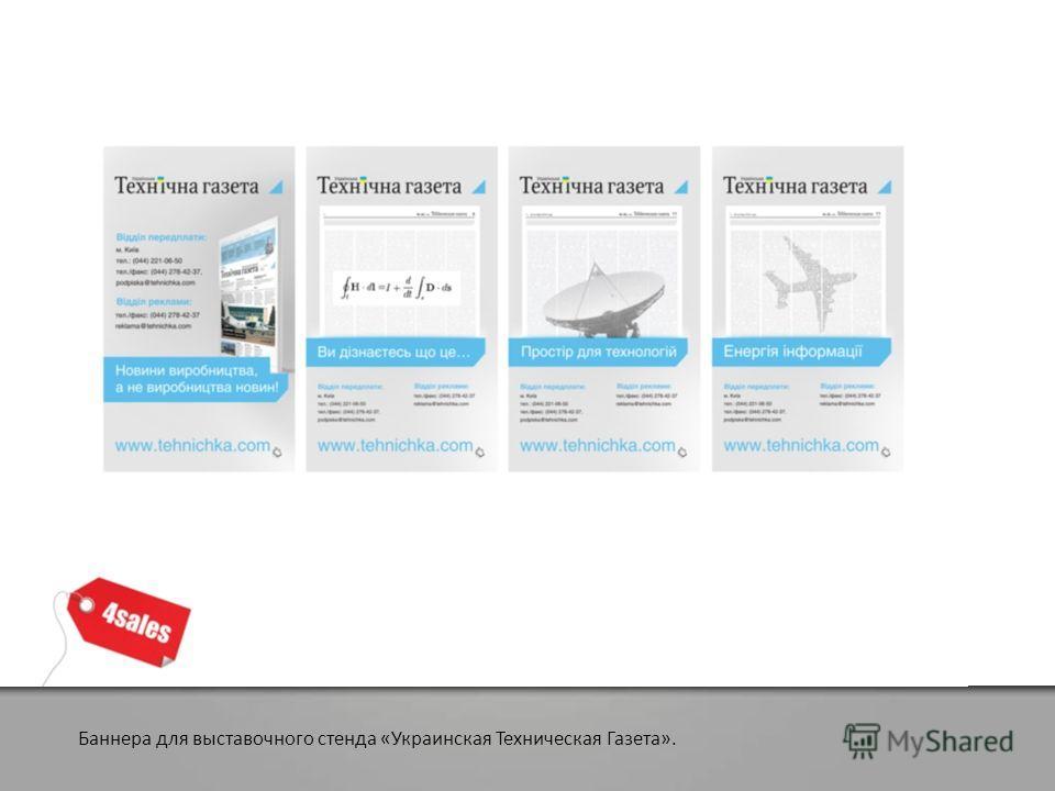 Баннера для выставочного стенда «Украинская Техническая Газета».